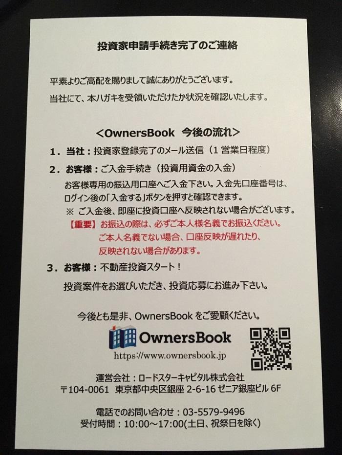 ownersbook口座開設11