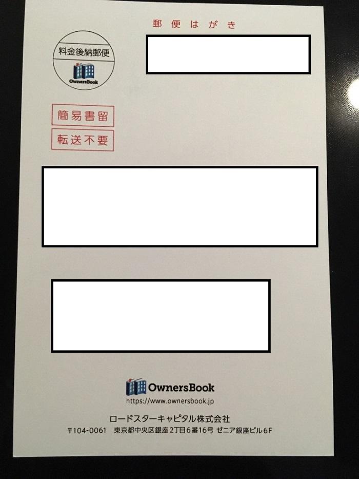 ownersbook口座開設10