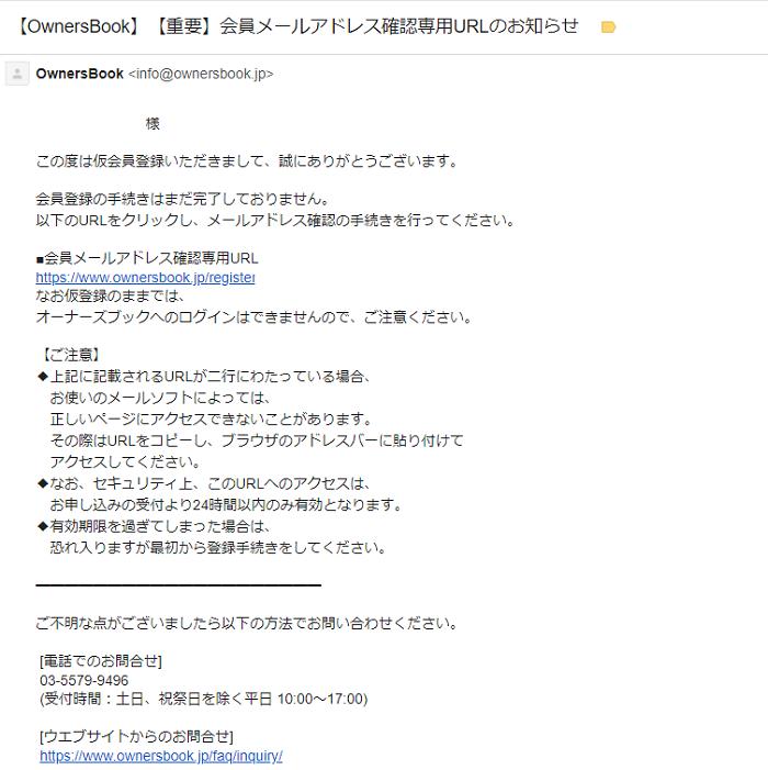 ownersbook口座開設05