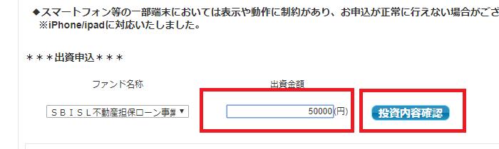 SBIソーシャルレンディング出資申込05