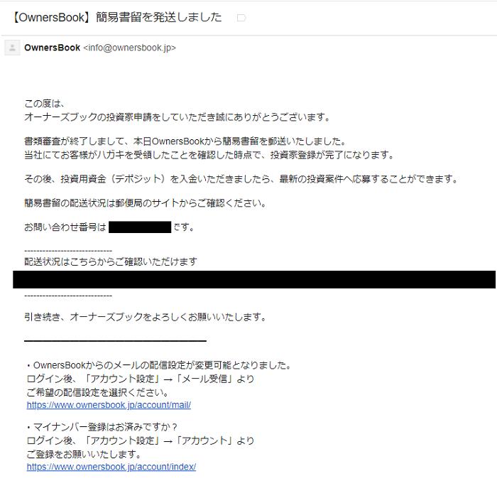 ownersbook口座開設09