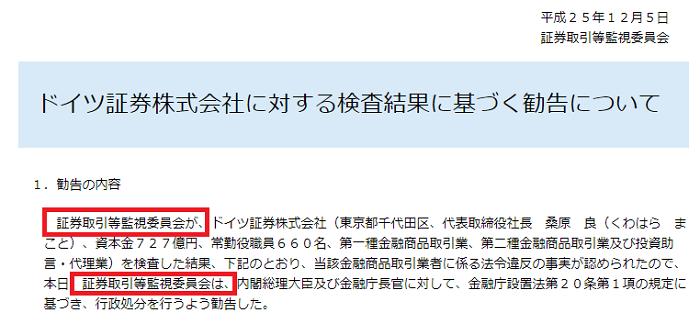 トラストレンディング金融庁検査04