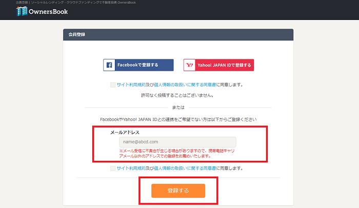 ownersbook口座開設03