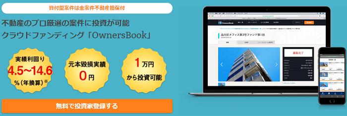 ソーシャルレンディングのおすすめ業者2社目は、オーナーズブックです。
