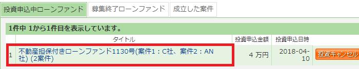 maneo(マネオ)不動産担保付きローンファンド1130号01