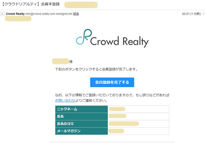 クラウドリアルティ(Crowd Realty)ソーシャルレンディング口座開設09