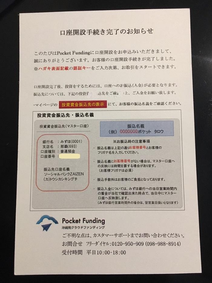 Pocket Funding(ポケットファンディング)口座開設方法18