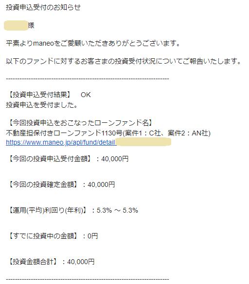 maneo(マネオ)不動産担保付きローンファンド1130号02