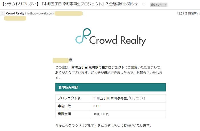 クラウドリアルティ(Crowd Realty)10