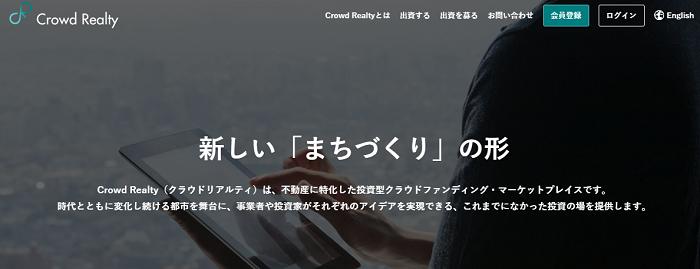 クラウドリアルティ(Crowd Realty)ソーシャルレンディング口座開設方法まとめ01