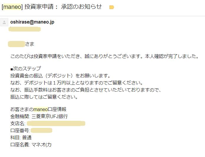 maneo(マネオ)口座開設08