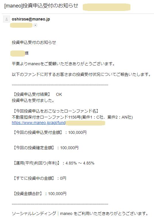 maneo(マネオ)ソーシャルレンディングファンド不動産担保付きローンファンド1156号投資申込完了02