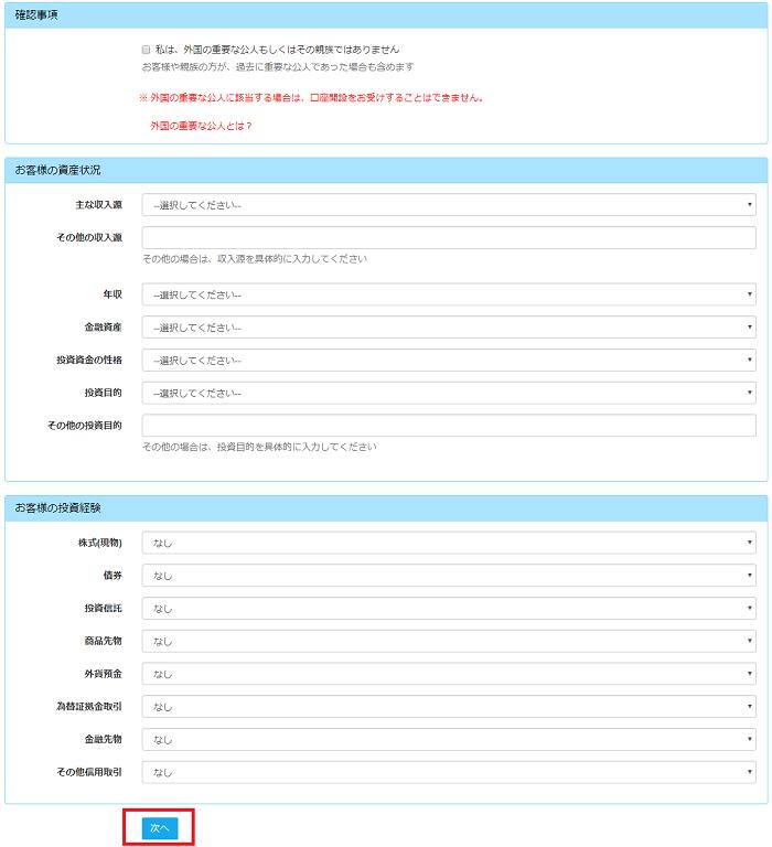 LENDEX(レンデックス)口座開設05