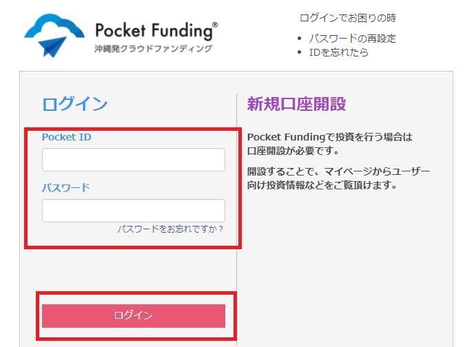 Pocket Funding(ポケットファンディング)口座開設方法06