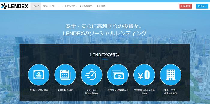 LENDEX(レンデックス)口座開設01