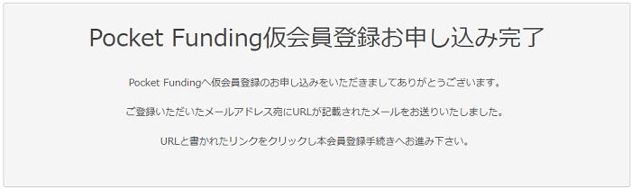 Pocket Funding(ポケットファンディング)口座開設方法04