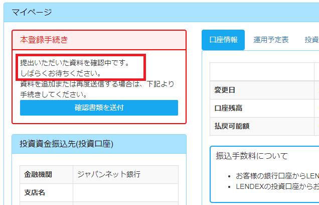 LENDEX(レンデックス)口座開設28