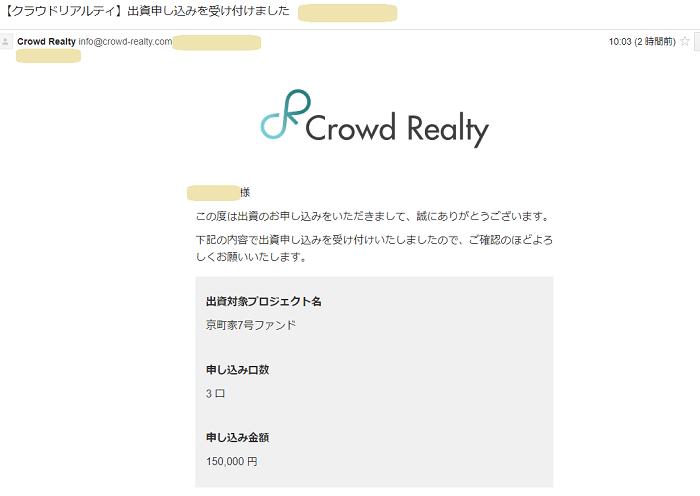 クラウドリアルティ(Crowd Realty)07