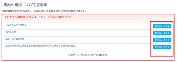 LENDEX(レンデックス)口座開設03