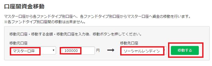 Pocket Funding(ポケットファンディング)入金09