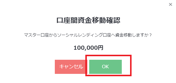 Pocket Funding(ポケットファンディング)入金10