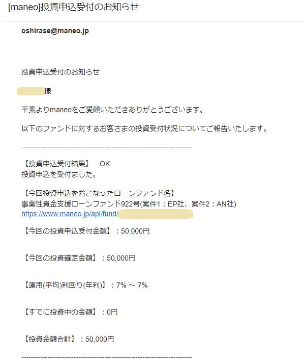 maneo(マネオ)ソーシャルレンディングファンド投資完了02
