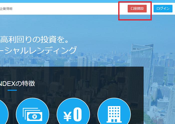 LENDEX(レンデックス)口座開設02
