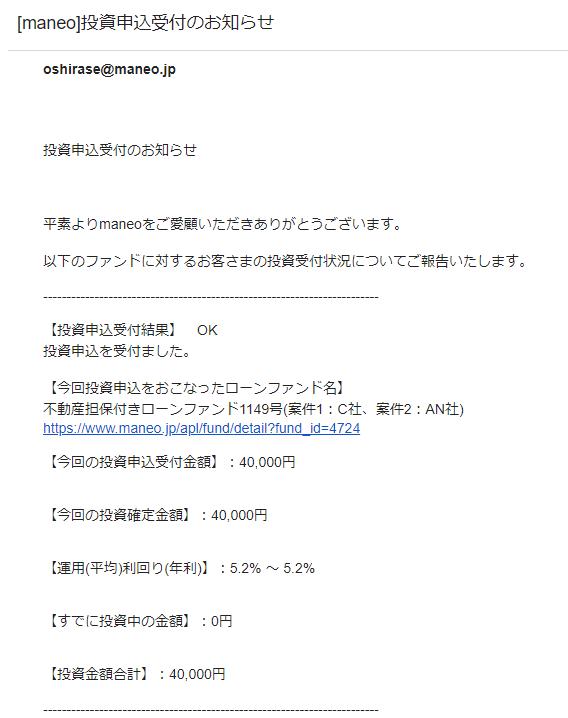 maneo(マネオ)投資完了報告02