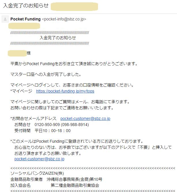 Pocket Funding(ポケットファンディング)入金03