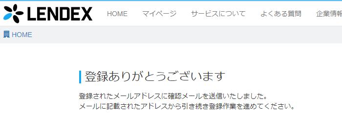 LENDEX(レンデックス)口座開設09