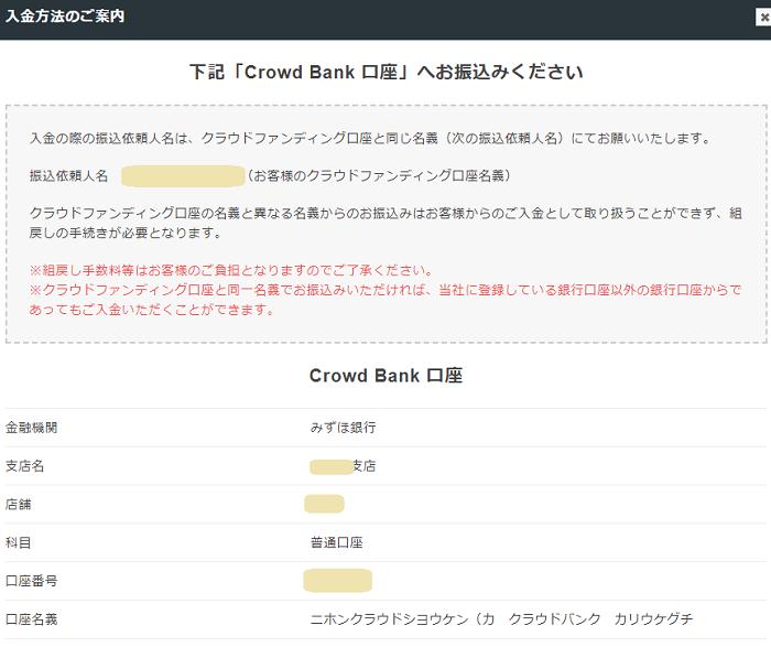クラウドバンク(Crowd Bank)入金01