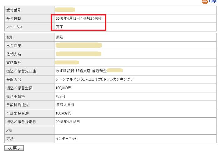 Pocket Funding(ポケットファンディング)入金02