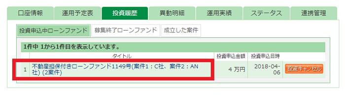 maneo(マネオ)投資完了報告01