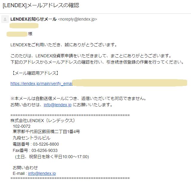 LENDEX(レンデックス)口座開設10