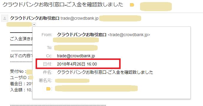 クラウドバンク(Crowd Bank)入金04