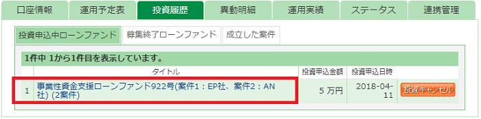 maneo(マネオ)ソーシャルレンディングファンド投資完了01