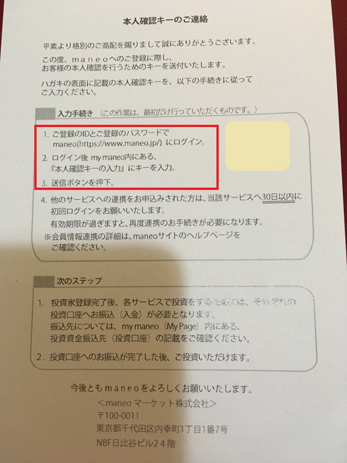 maneo(マネオ)口座開設07