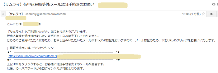 SAMURAI口座開設05
