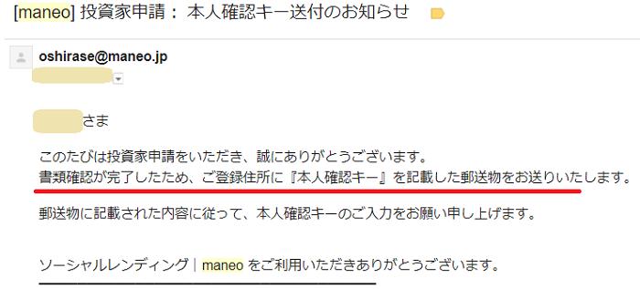 maneo(マネオ)口座開設04