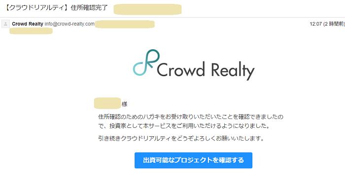 クラウドリアルティ(Crowd Realty)ソーシャルレンディング口座開設29