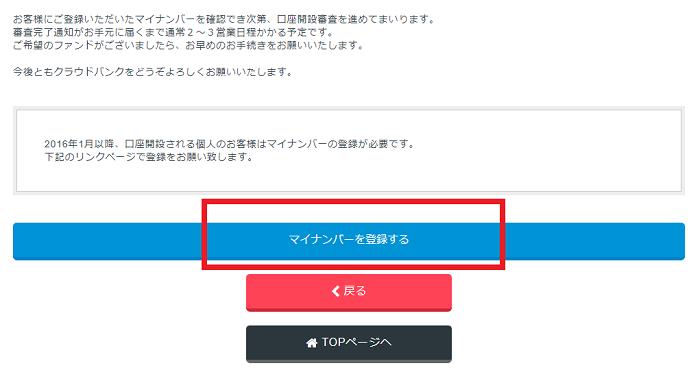 クラウドバンク(Crowd Bank)09