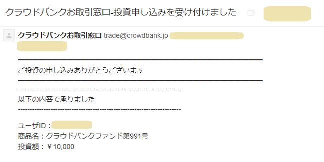 クラウドバンク(Crowd Bank)06