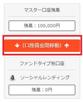 Pocket Funding(ポケットファンディング)入金08