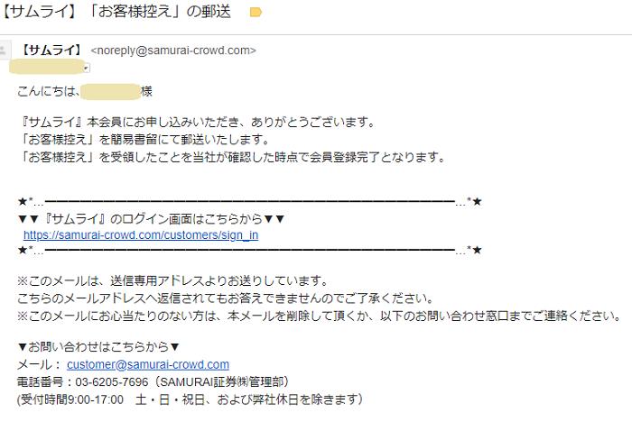 SAMURAI口座開設13