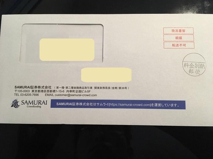 SAMURAI口座開設14