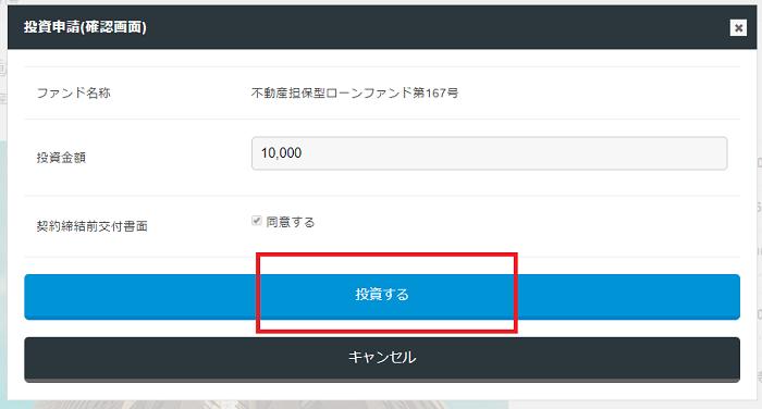 クラウドバンク(Crowd Bank)04