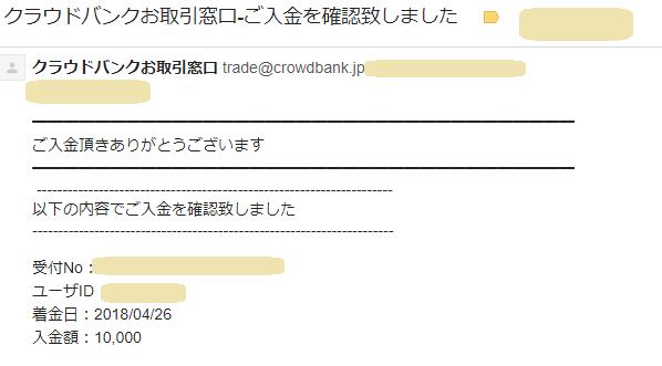 クラウドバンク(Crowd Bank)入金03
