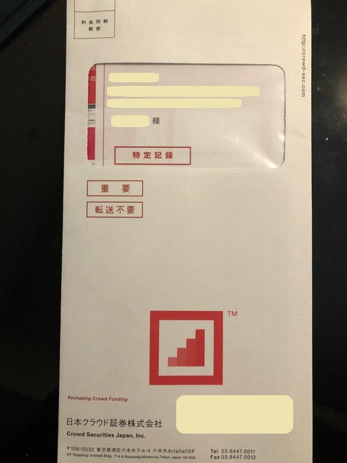 クラウドバンク(Crowd Bank)13