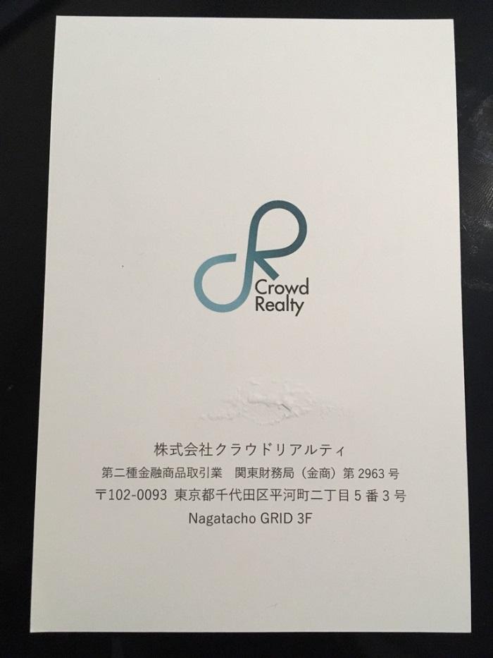 クラウドリアルティ(Crowd Realty)ソーシャルレンディング口座開設28