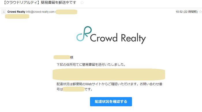クラウドリアルティ(Crowd Realty)ソーシャルレンディング口座開設26